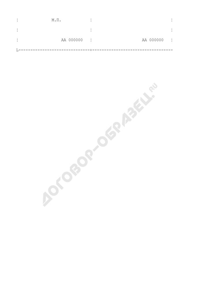 Удостоверение на право управления маломерным судном (образец). Страница 3