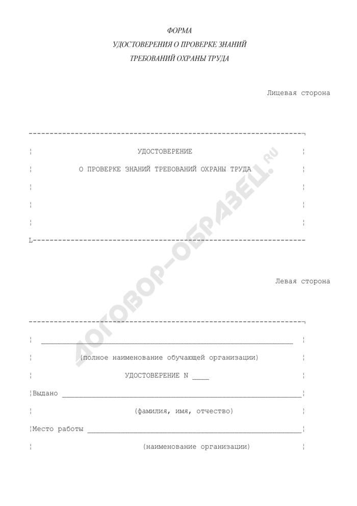 Удостоверение о проверке знаний требований охраны труда в обучающей организации Московской области. Страница 1