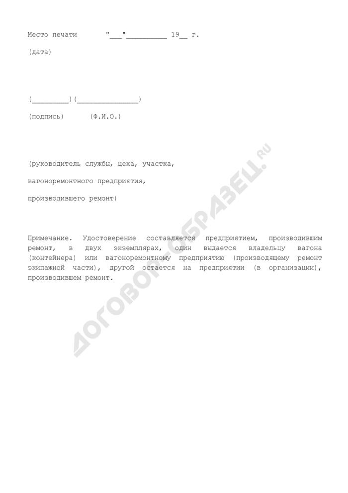 Удостоверение о производстве капитального, деповского ремонта, технического освидетельствования котла (кузова), рабочего конструктивного оборудования вагона (контейнера) для опасных грузов. Страница 3