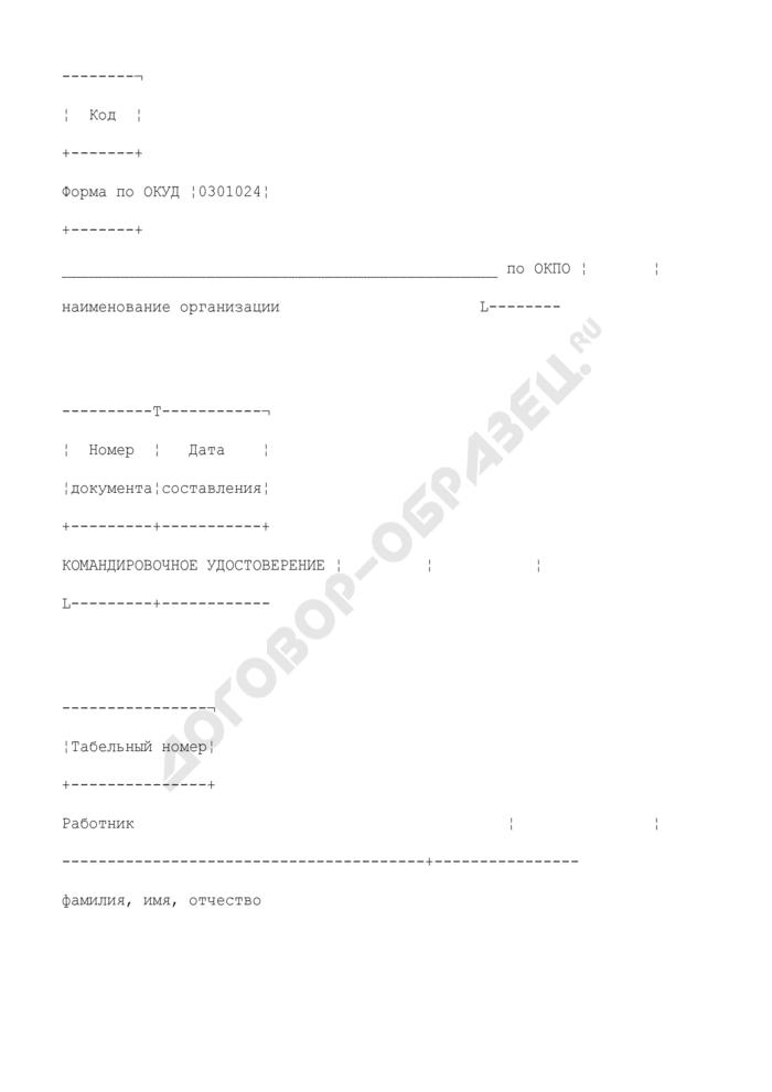 Командировочное удостоверение. Унифицированная форма N Т-10. Страница 1