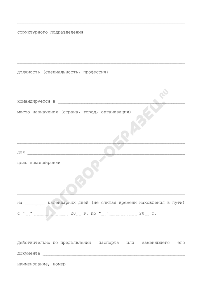 Командировочное удостоверение. Унифицированная форма N Т-10. Страница 2
