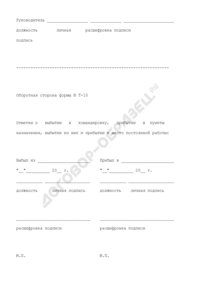 Командировочное удостоверение. Унифицированная форма N Т-10. Страница 3