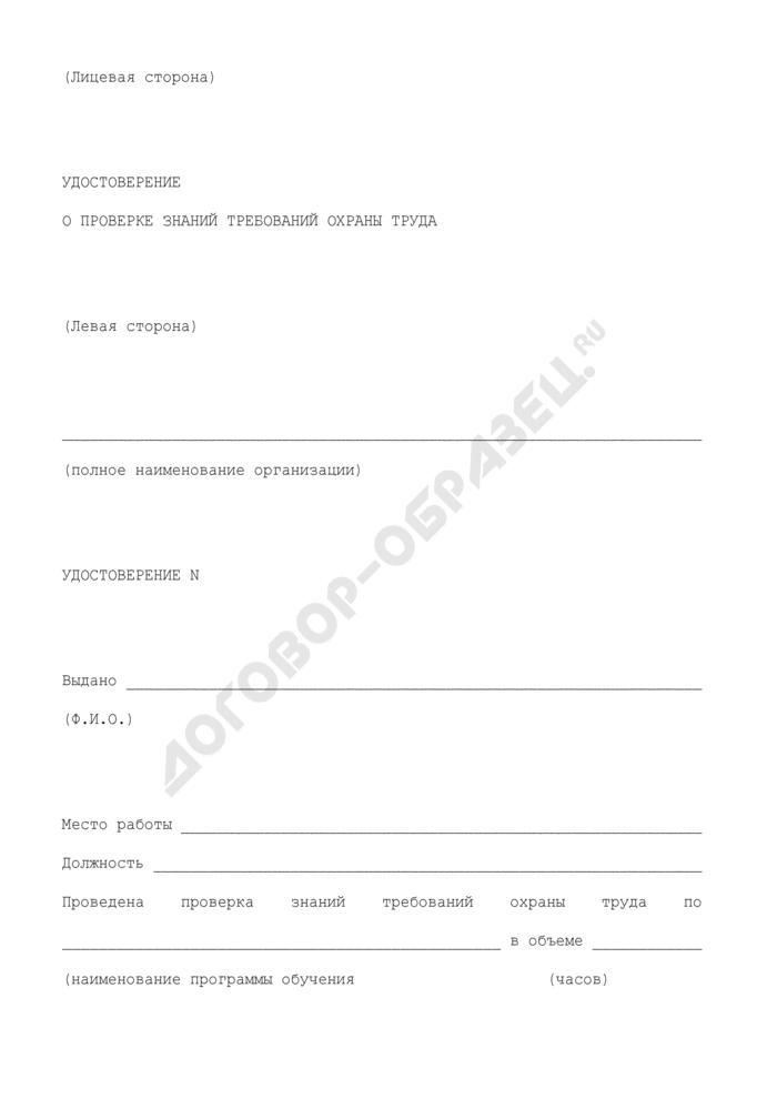 Удостоверение о проверке знаний требований охраны труда. Страница 1