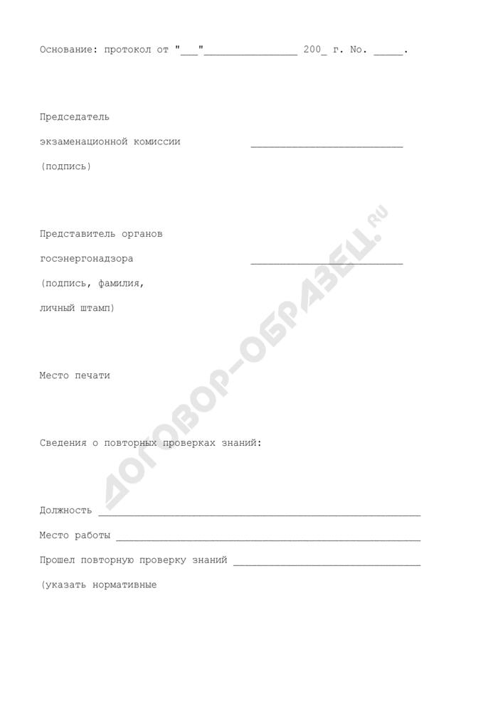 Удостоверение о проверке знаний нормативных правовых и технических документов, регулирующих вопросы рационального и эффективного использования газа. Страница 2