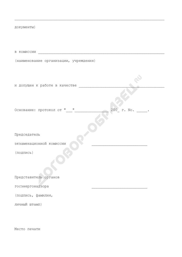 Удостоверение о проверке знаний нормативных правовых и технических документов, регулирующих вопросы рационального и эффективного использования газа. Страница 3