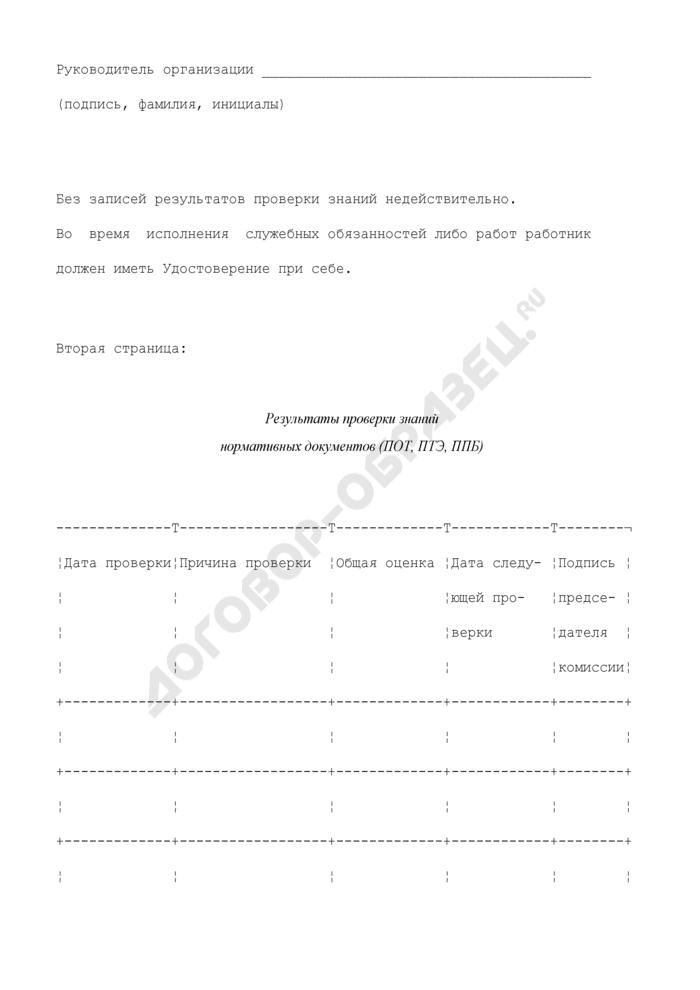 Удостоверение о проверке знаний норм и правил работника организации нефтепродуктообеспечения. Страница 2
