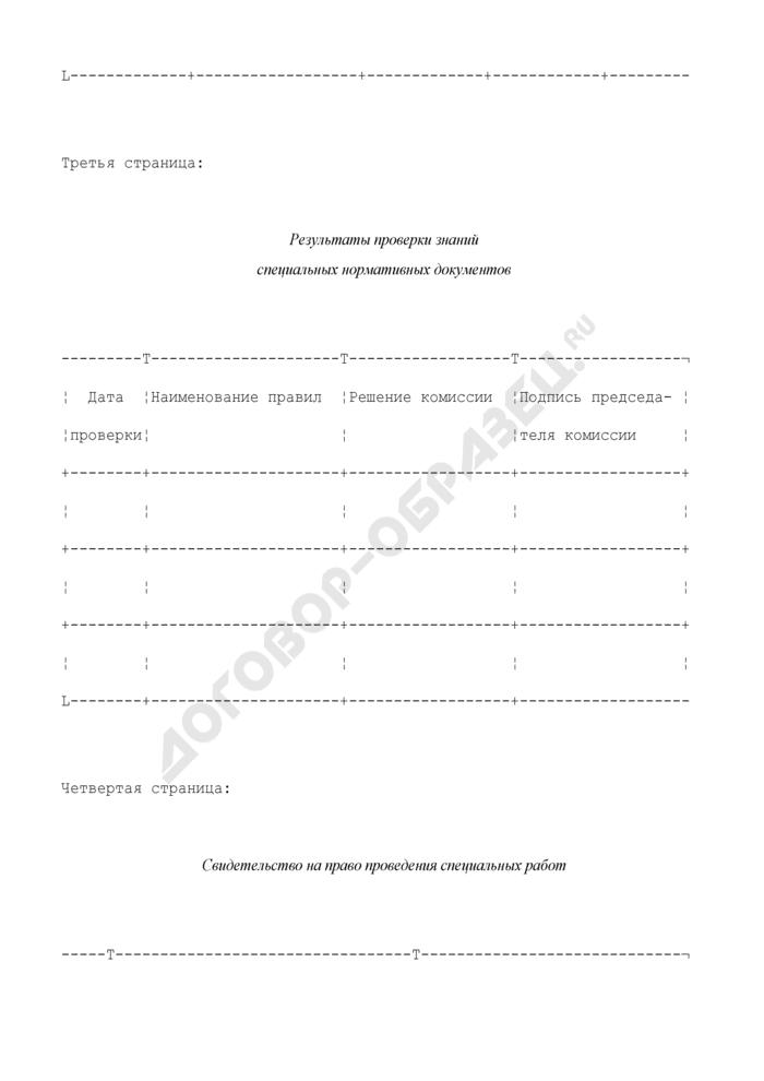 Удостоверение о проверке знаний норм и правил работника организации нефтепродуктообеспечения. Страница 3