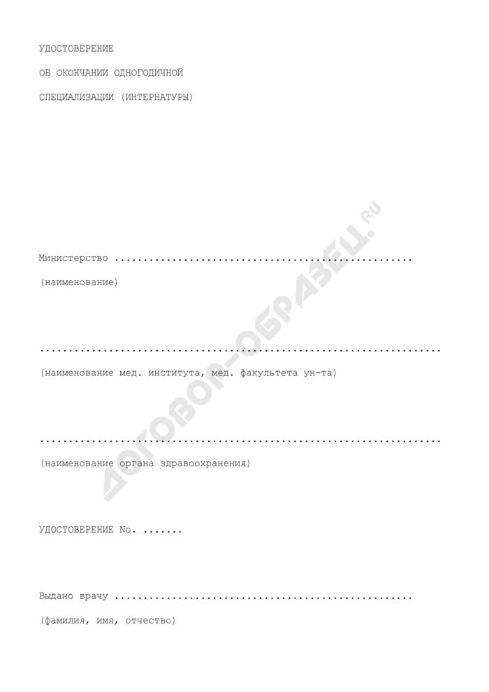 Удостоверение об окончании одногодичной специализации (интернатуры). Страница 1