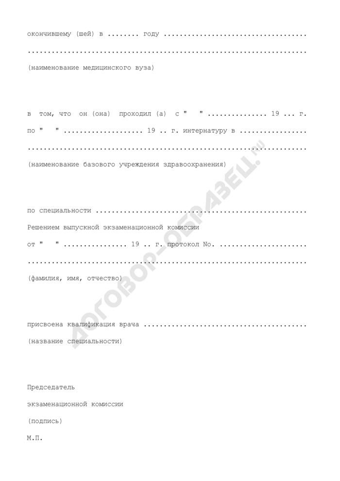 Удостоверение об окончании одногодичной специализации (интернатуры). Страница 2