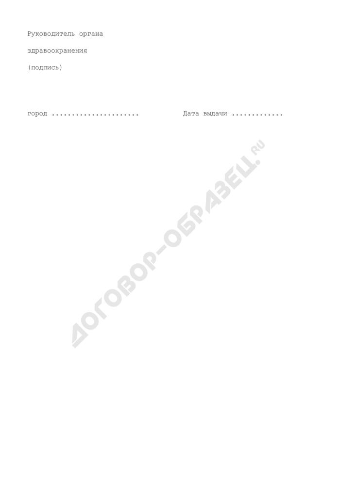 Удостоверение об окончании одногодичной специализации (интернатуры). Страница 3