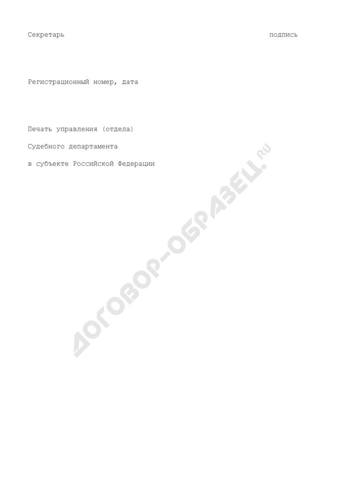 Удостоверение о сдаче квалификационного экзамена на должность судьи суда общей юрисдикции. Страница 2