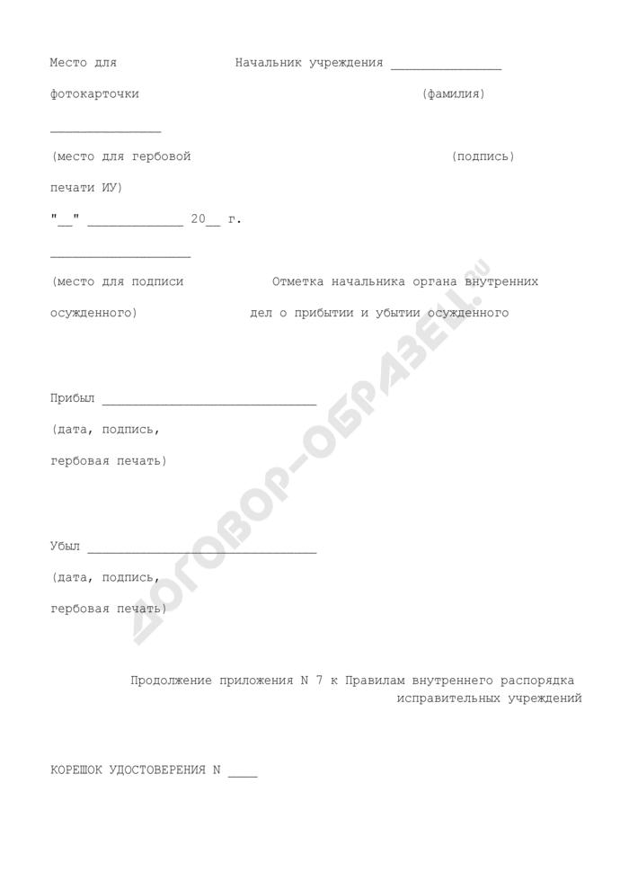 Удостоверение осужденному, получившему разрешение на длительный или краткосрочный выезд из исправительного учреждения (следственного изолятора). Страница 2