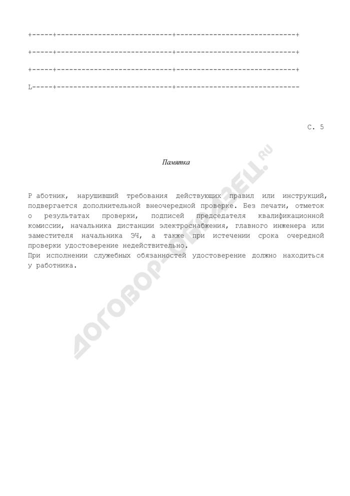 Удостоверение о проверке знаний по электробезопасности при обслуживании устройств электроснабжения железных дорог МПС. Страница 3