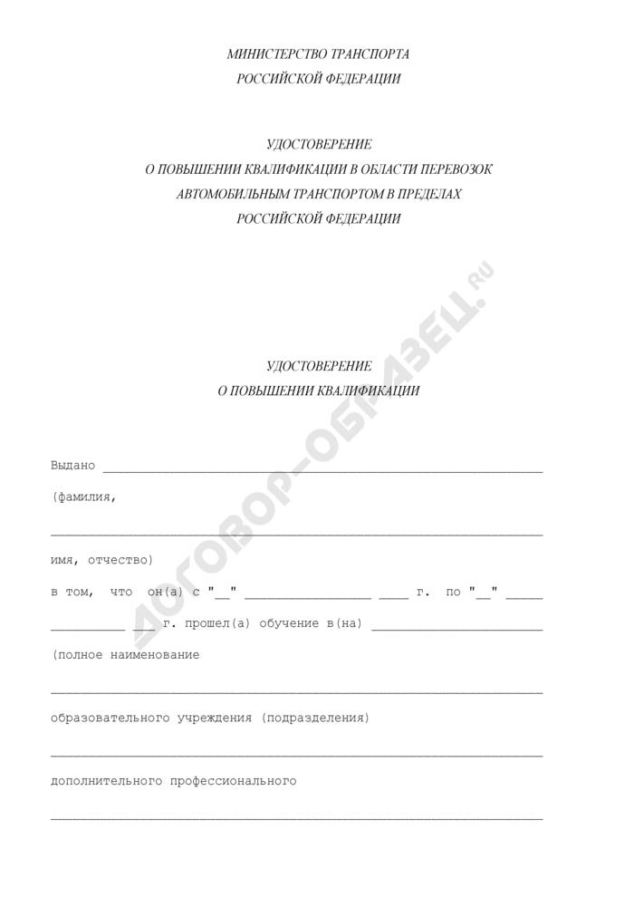 Удостоверение о повышении квалификации в области перевозок автомобильным транспортом в пределах Российской Федерации. Страница 1