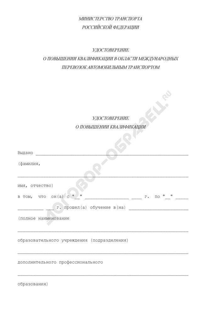 Удостоверение о повышении квалификации в области международных перевозок автомобильным транспортом. Страница 1