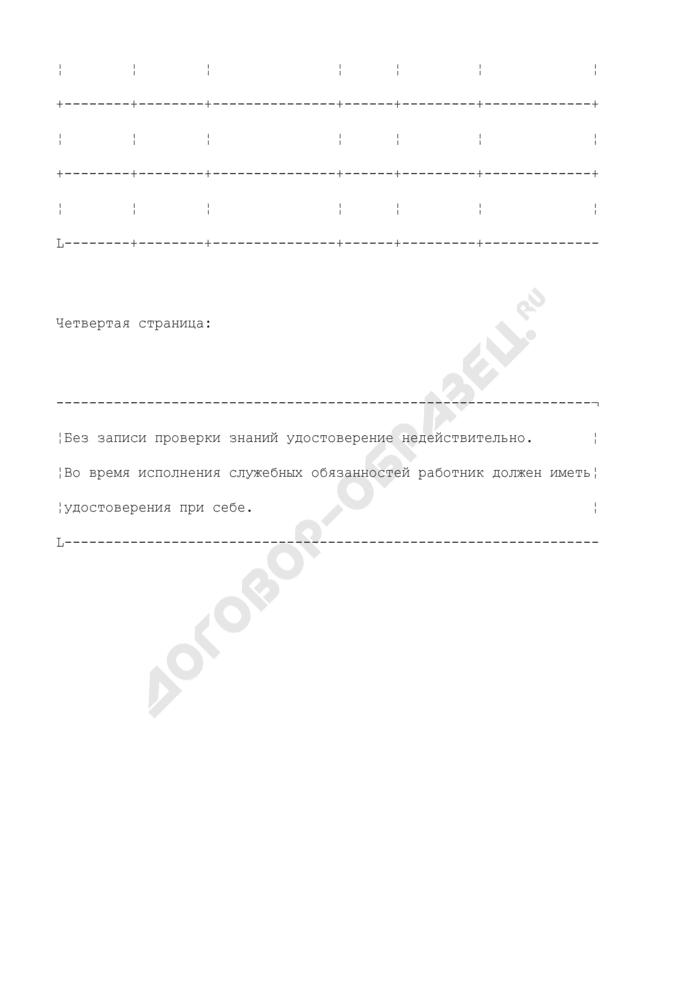 Удостоверение о проверке знаний по охране труда работников, контролирующих электроустановки. Страница 3
