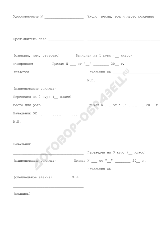 Удостоверение обучающегося в федеральном государственном общеобразовательном учреждении с дополнительными образовательными программами - суворовском военном училище Министерства внутренних дел Российской Федерации (образец). Страница 1