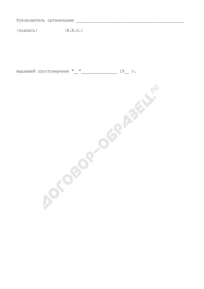 Удостоверение представителю независимой организации, которому в качестве представителя общественности поручено участвовать в приеме товаров, поступивших от поставщиков. Форма N А-1.3. Страница 2