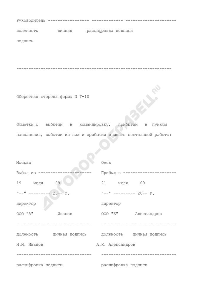 Командировочное удостоверение. Унифицированная форма N Т-10 (пример заполнения). Страница 3