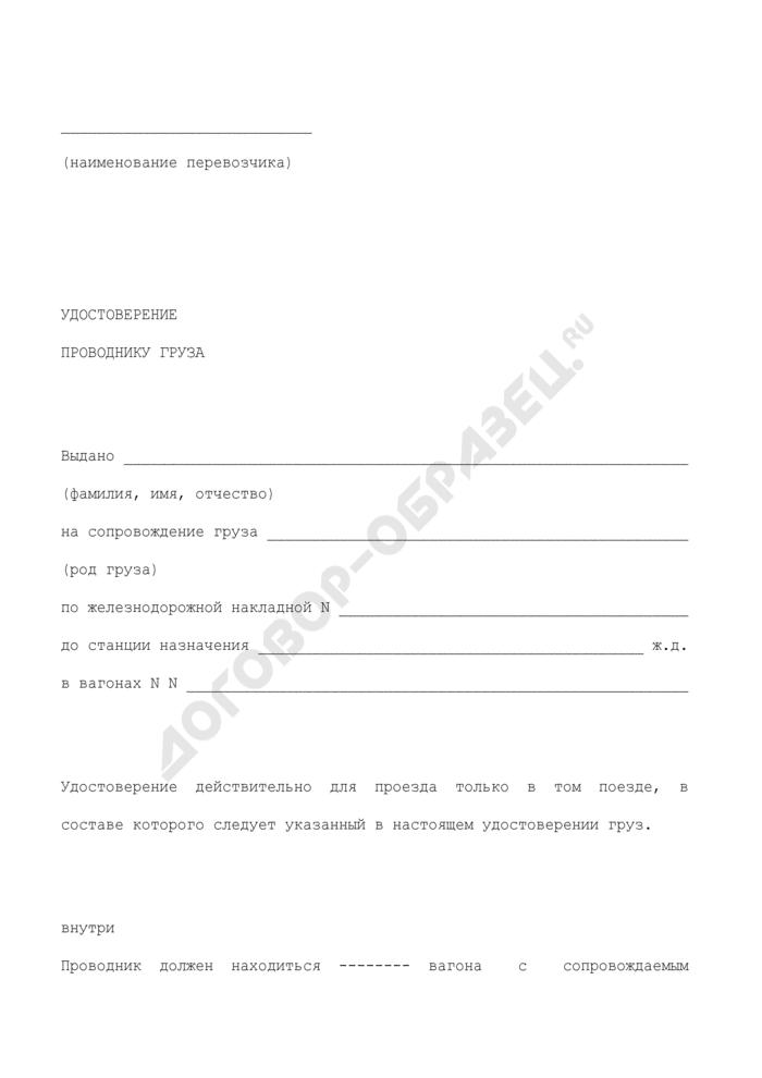 Удостоверение проводнику груза. Страница 1