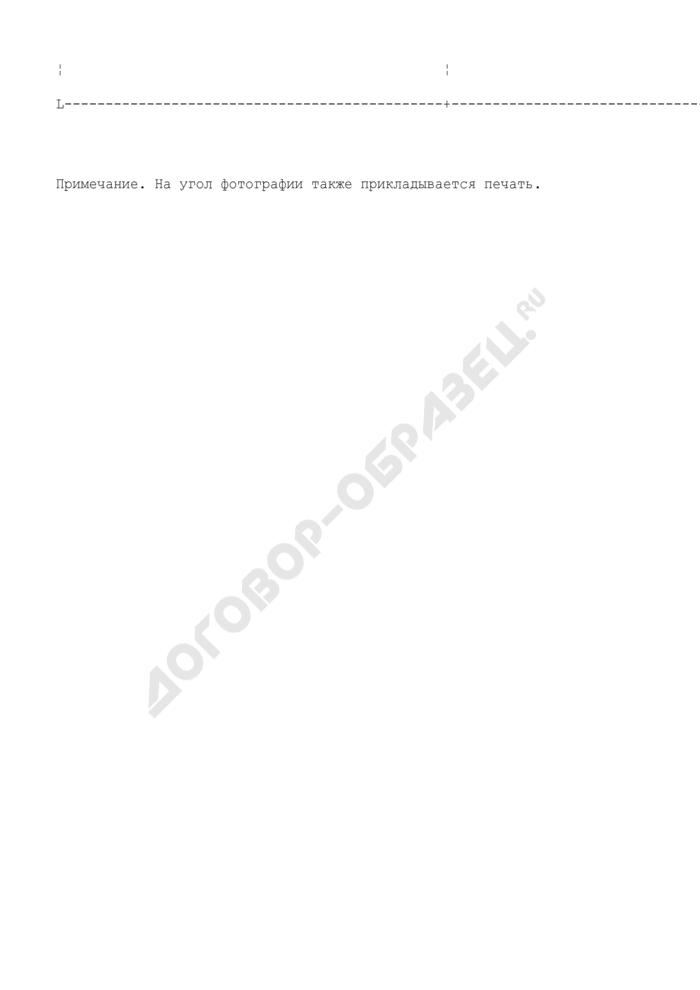 Удостоверение председателя (заместителя председателя) домового комитета. Страница 2