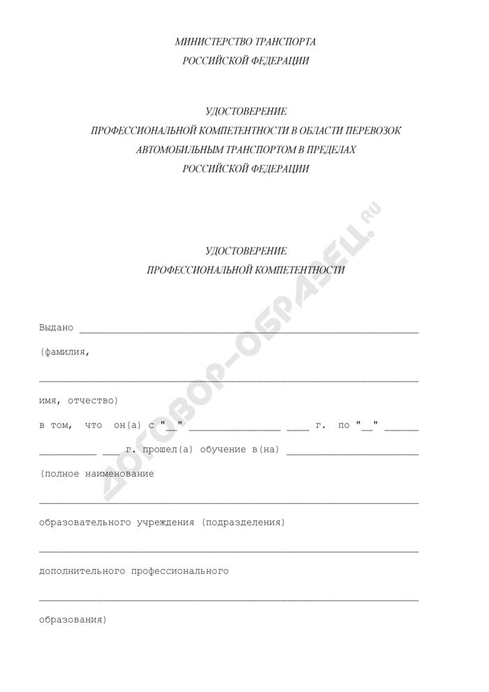 Удостоверение профессиональной компетентности в области перевозок автомобильным транспортом в пределах Российской Федерации. Страница 1