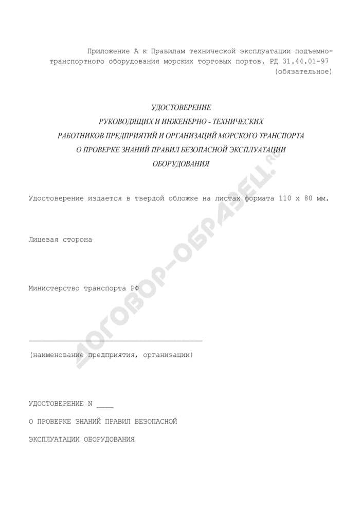 Удостоверение руководящих и инженерно-технических работников предприятий и организаций морского транспорта о проверке знаний Правил безопасной эксплуатации подъемно-транспортного оборудования морских торговых портов. Страница 1