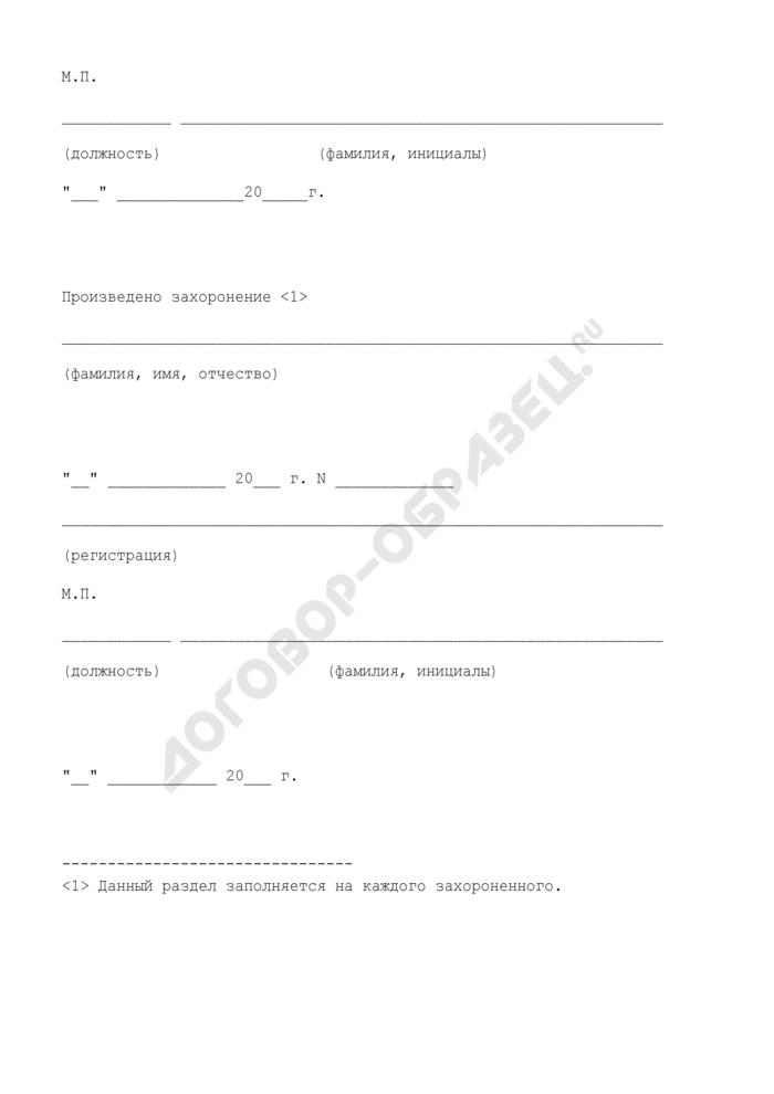 Удостоверение родового (семейного) захоронения, созданного на территории городского округа Климовск Московской области. Страница 2