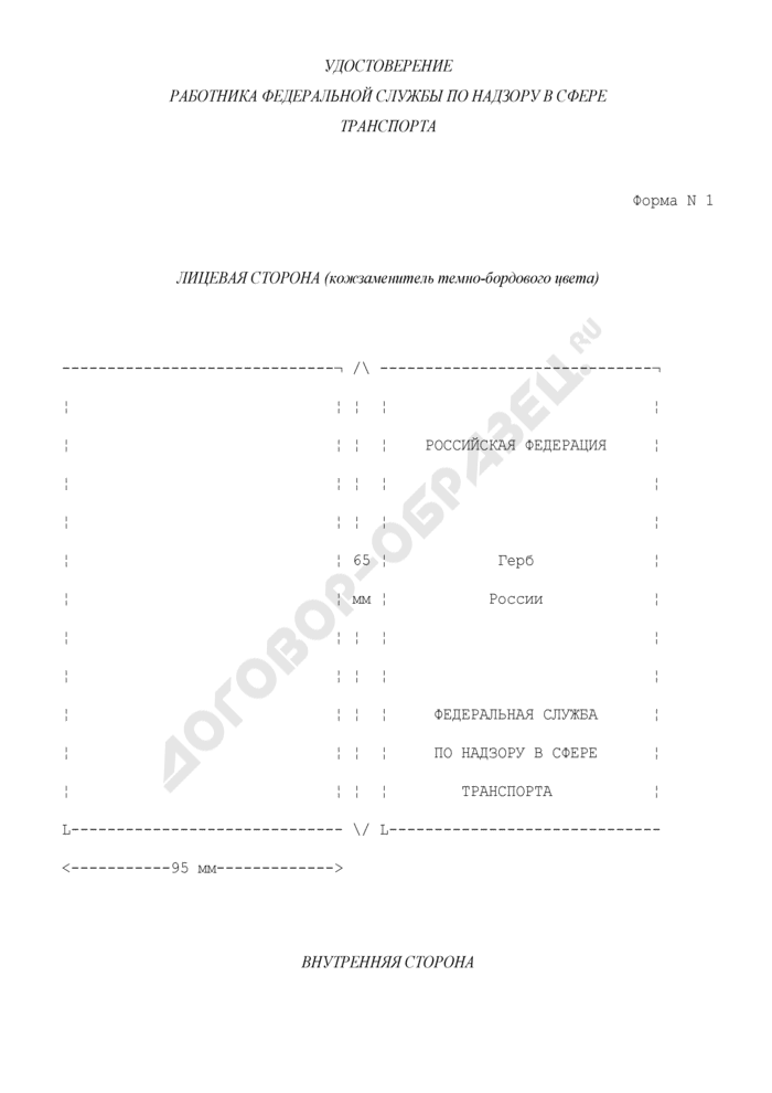 Удостоверение работника Федеральной службы по надзору в сфере транспорта. Форма N 1. Страница 1