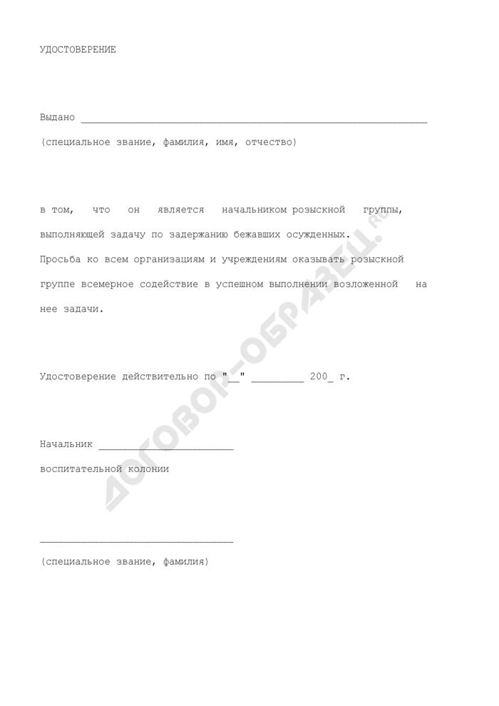 Удостоверение сотрудника воспитательной колонии в том, что он является начальником розыскной группы, выполняющей задачу по задержанию бежавших осужденных. Страница 1