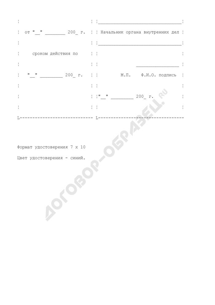 Удостоверение частного сыщика. Страница 2