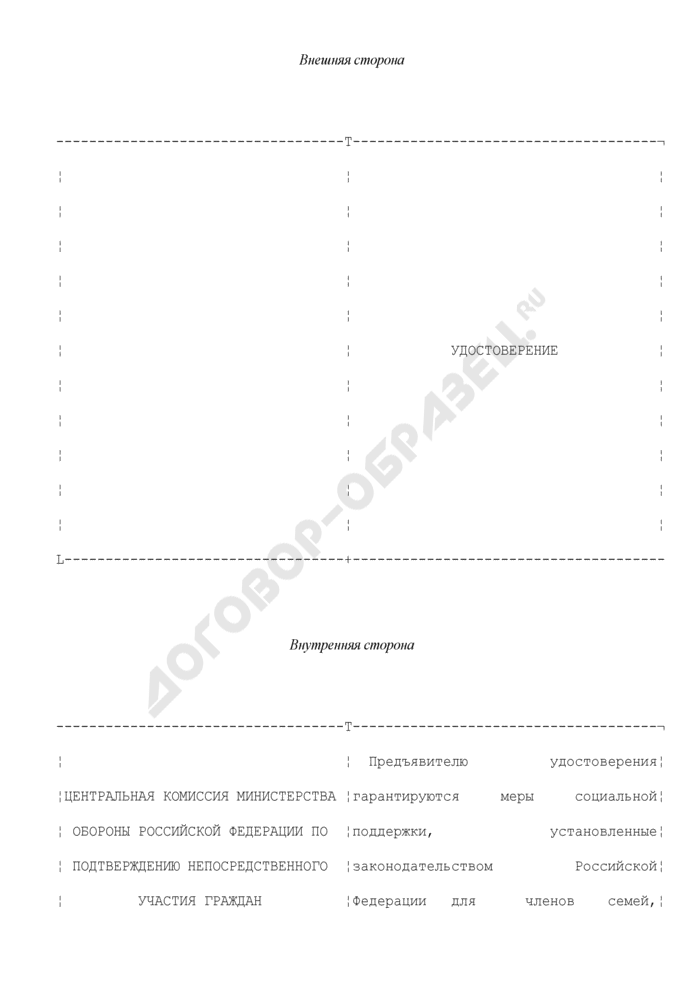 Удостоверение члену семьи, потерявшим кормильца из числа граждан - участников действий подразделений особого риска (образец). Страница 1