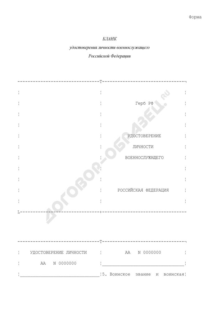 Бланк удостоверения личности военнослужащего Российской Федерации. Страница 1