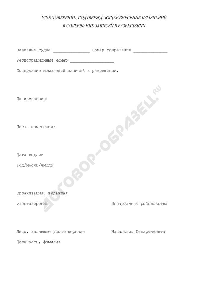 Удостоверение, подтверждающее внесение изменений в содержание записей в разрешении на право ведения промысла. Страница 1
