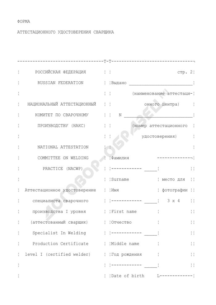 Форма аттестационного удостоверения сварщика. Страница 1