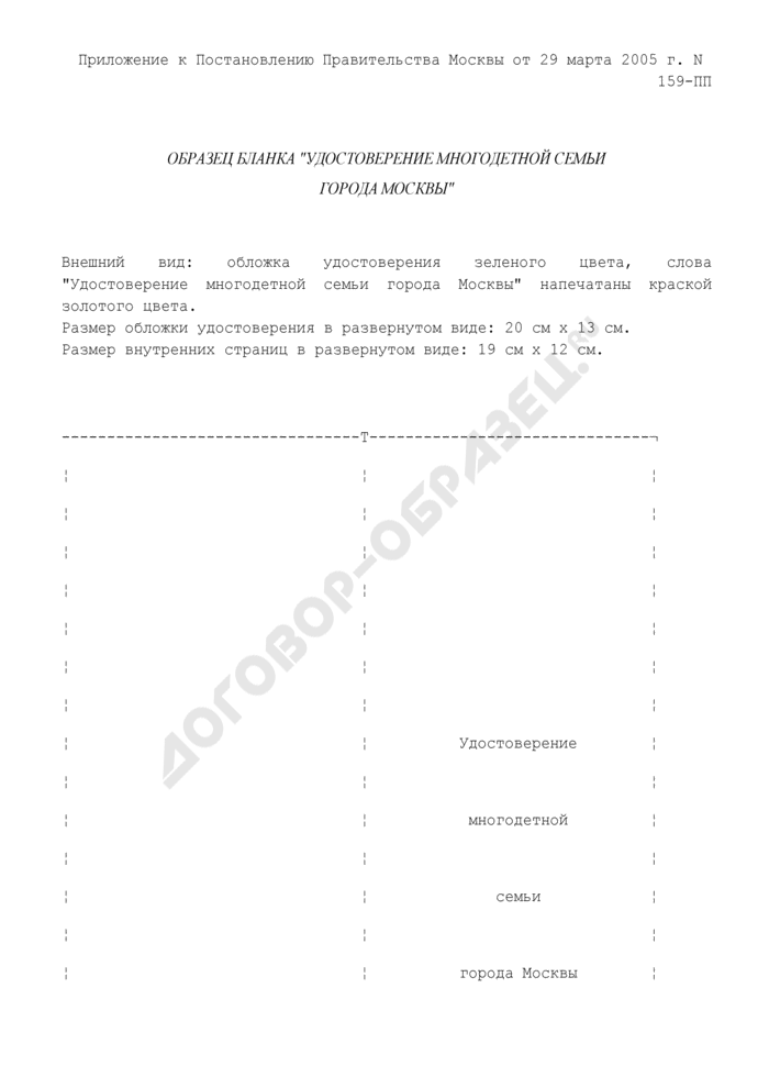 """Образец бланка """"Удостоверение многодетной семьи города Москвы. Страница 1"""