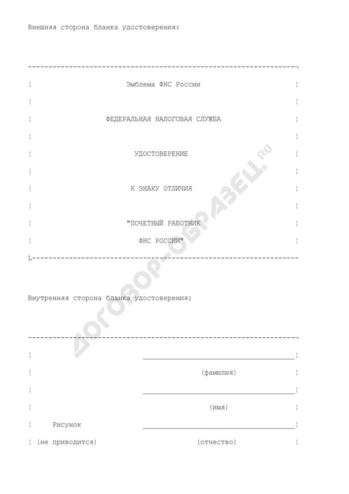 """Форма бланка удостоверения к знаку отличия """"Почетный работник Федеральной налоговой службы России. Страница 1"""