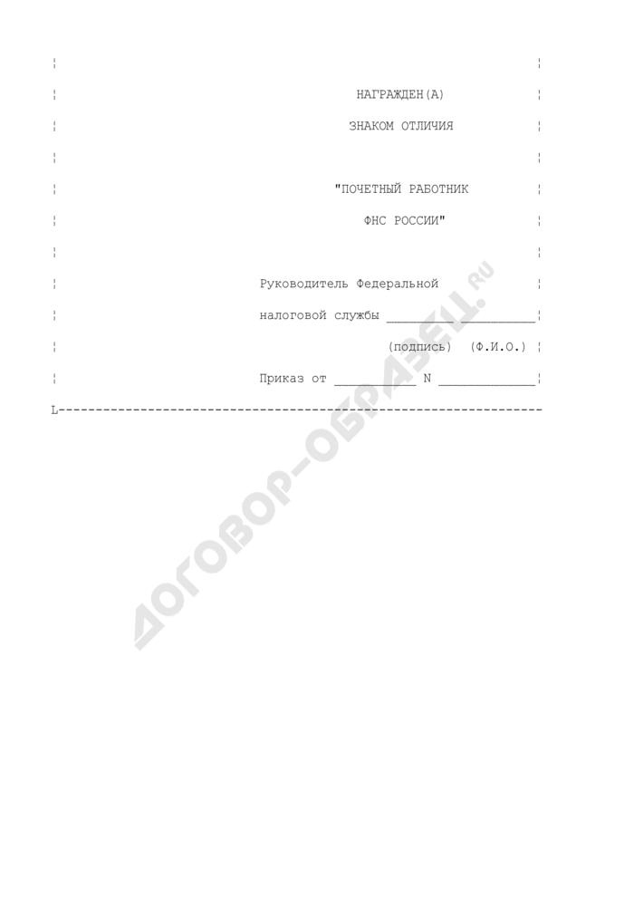"""Форма бланка удостоверения к знаку отличия """"Почетный работник Федеральной налоговой службы России. Страница 2"""