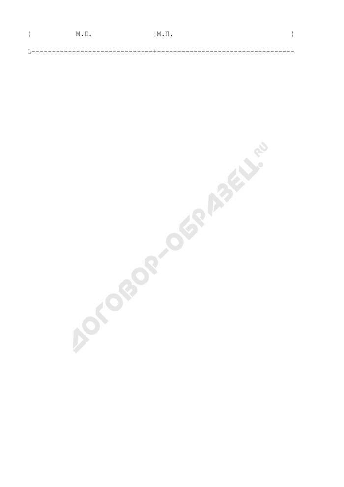"""Форма бланка удостоверения участника ликвидации последствий катастрофы на Чернобыльской АЭС, принимавшим участие в работах по объекту """"Укрытие. Страница 2"""