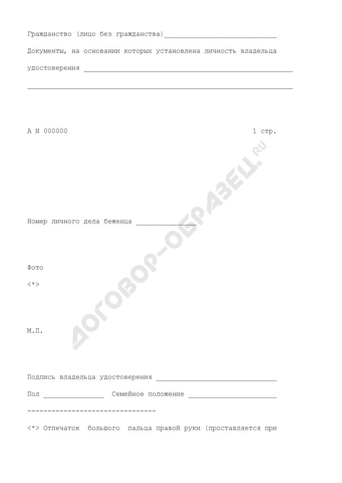Форма бланка удостоверения беженца. Страница 3
