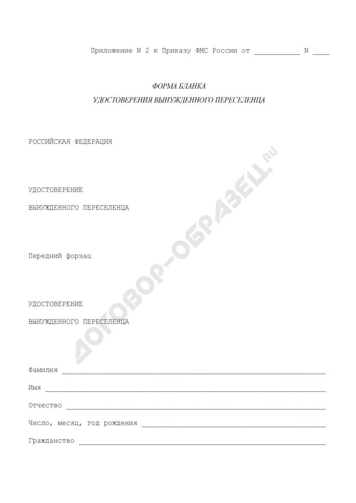Форма бланка удостоверения вынужденного переселенца. Страница 1
