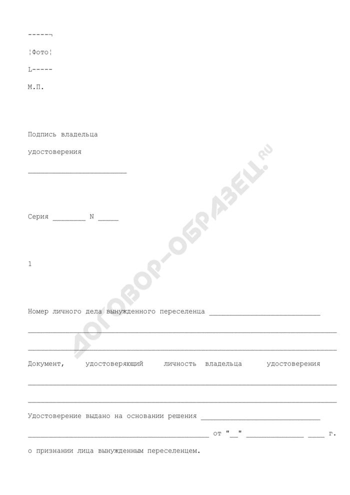 Форма бланка удостоверения вынужденного переселенца. Страница 2