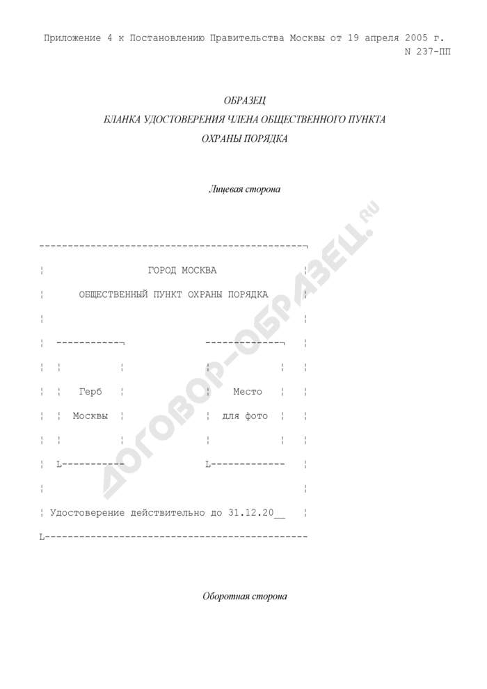 Образец бланка удостоверения члена общественного пункта охраны порядка. Страница 1