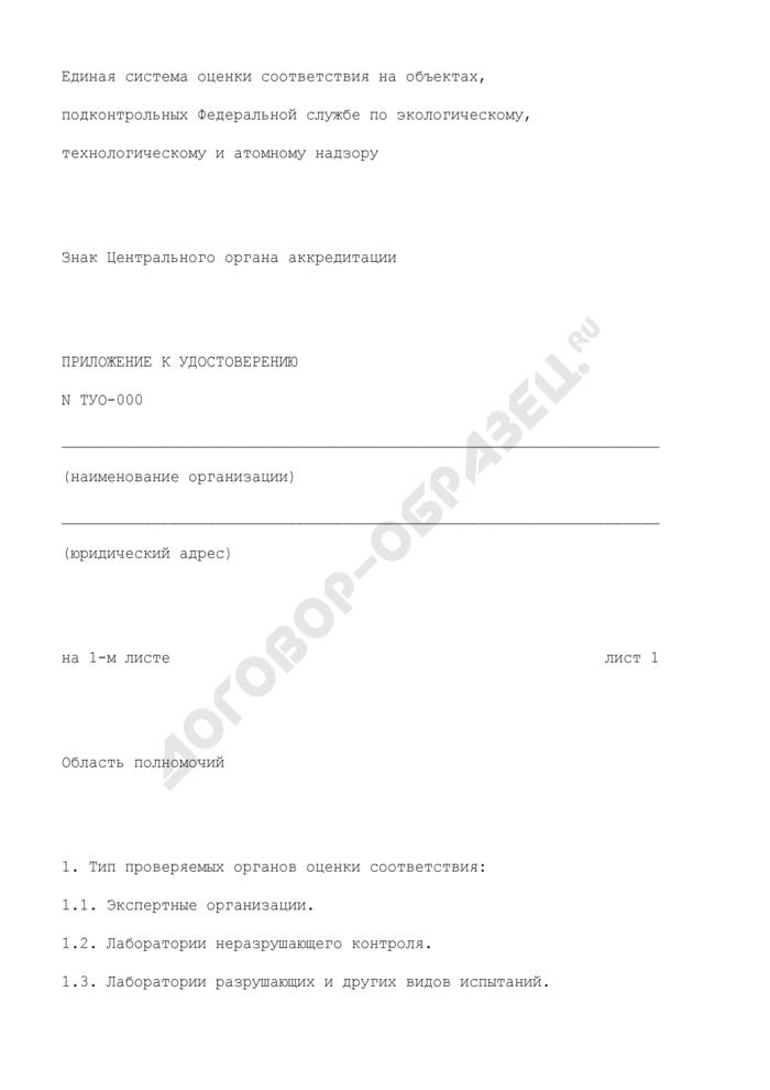 Форма приложения к удостоверению территориального уполномоченного органа в единой системе оценки соответствия на объектах, подконтрольных Ростехнадзору. Страница 1
