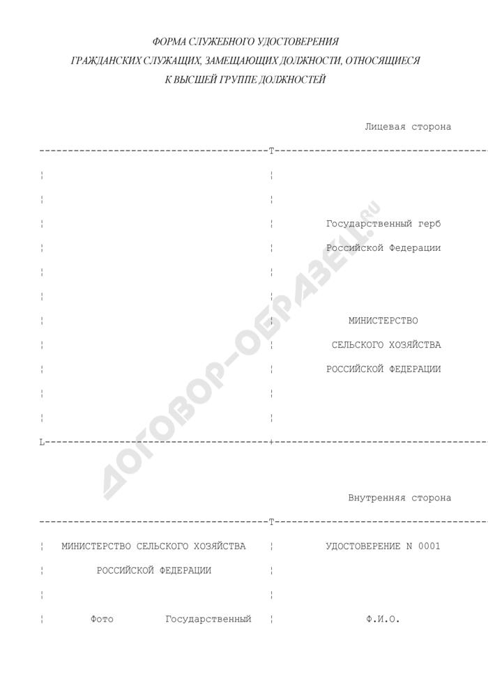 Форма служебного удостоверения гражданских служащих, замещающих должности, относящиеся к высшей группе должностей Минсельхоза России. Страница 1