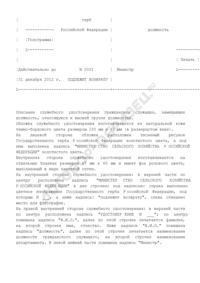 Форма служебного удостоверения гражданских служащих, замещающих должности, относящиеся к высшей группе должностей Минсельхоза России. Страница 2