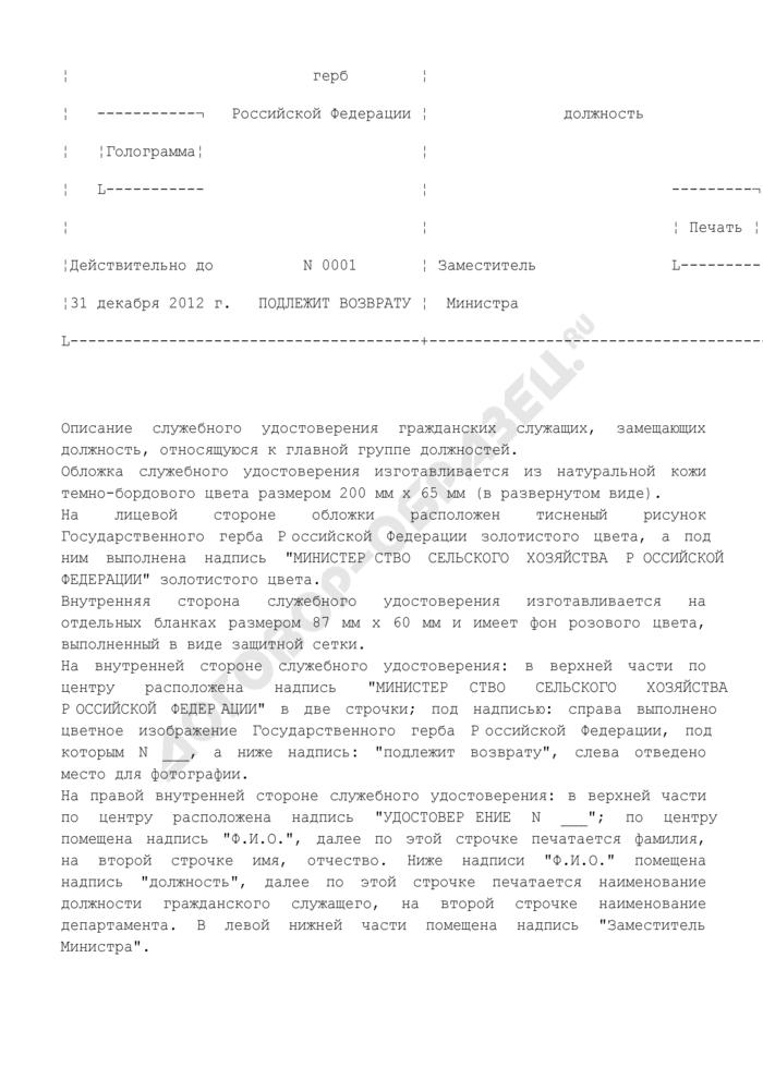 Форма служебного удостоверения гражданских служащих, замещающих должности, относящиеся к главной группе должностей Минсельхоза России. Страница 2