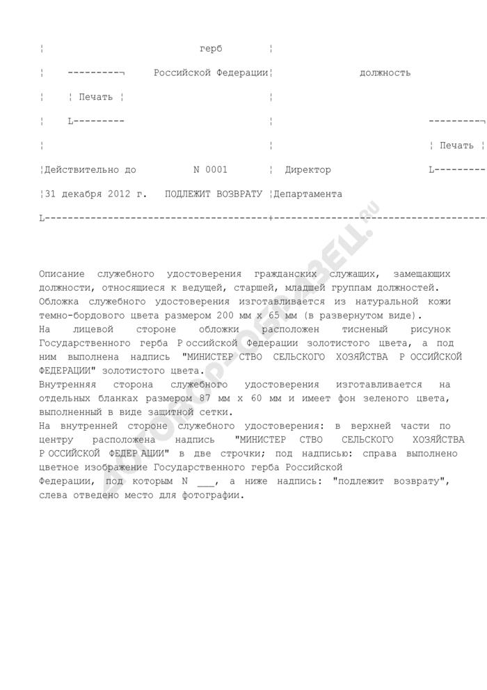 Форма служебного удостоверения гражданских служащих, замещающих должности, относящиеся к ведущей, старшей, младшей группам должностей Минсельхоза России. Страница 2