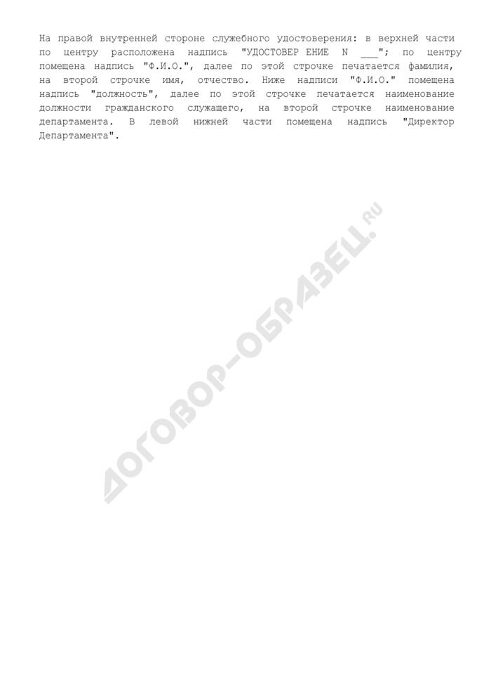 Форма служебного удостоверения гражданских служащих, замещающих должности, относящиеся к ведущей, старшей, младшей группам должностей Минсельхоза России. Страница 3