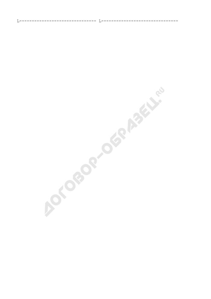 Форма удостоверения государственного инспектора (рус./англ.). Страница 3